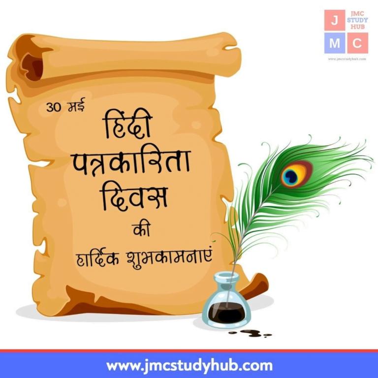 Post for 'Hindi Patrakarita Divas, by Mayank Tejwani