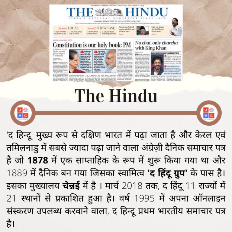 The Hindu (1878)