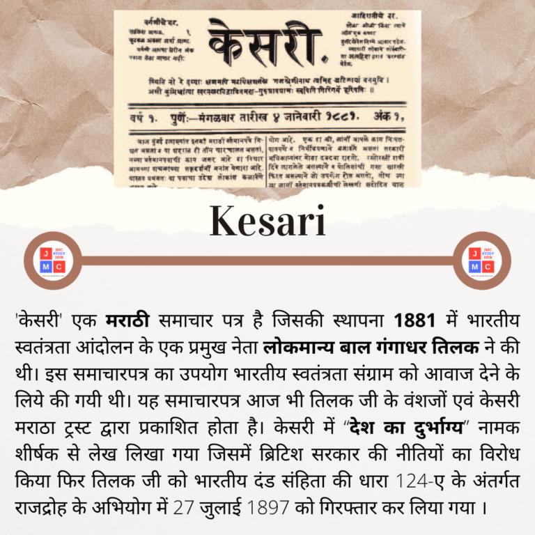 Kesari (1881)