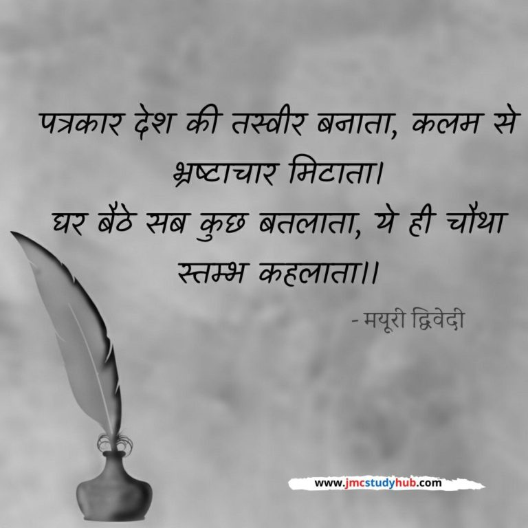 Post for 'Hindi Patrakarita Divas, by Mayuri Dwivedi