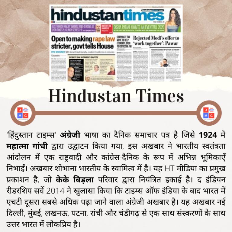 Hindustan Times (1924)