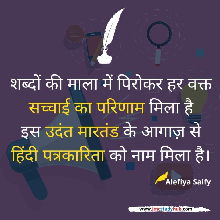 Post for 'Hindi Patrakarita Divas, by Alefiya Saify