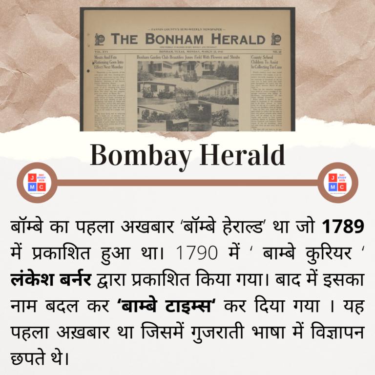 Bombay Herald (1789)