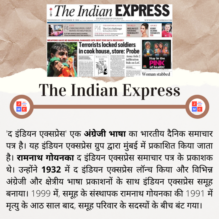 The Indian Express (1932)