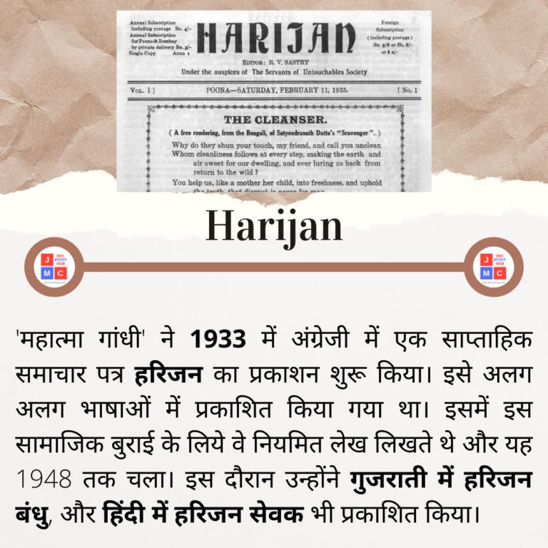 Harijan (1933)