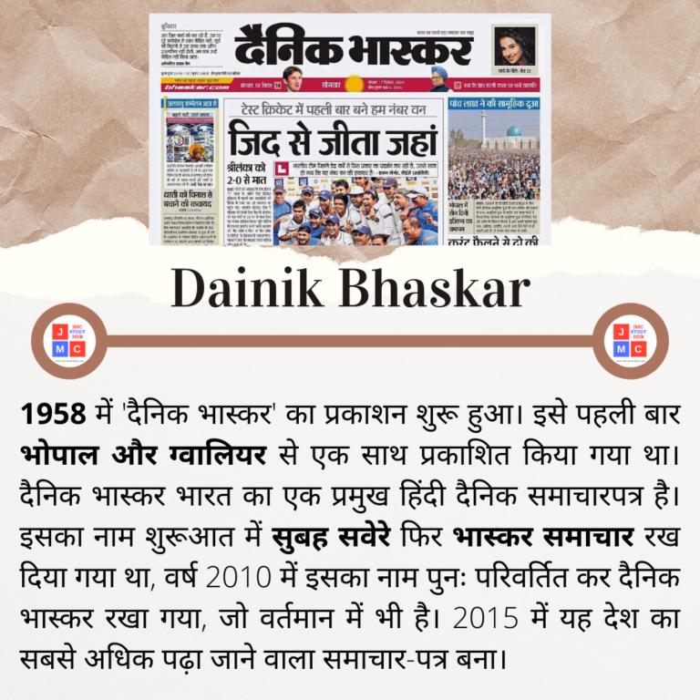 Dainik Bhaskar (1958)