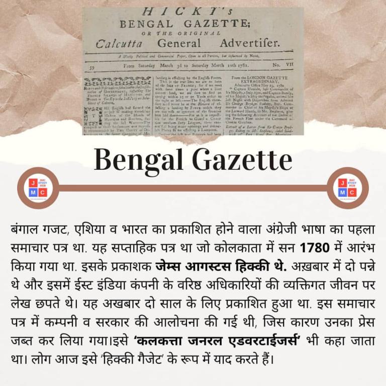 Bengal Gazette newspaper- jmc