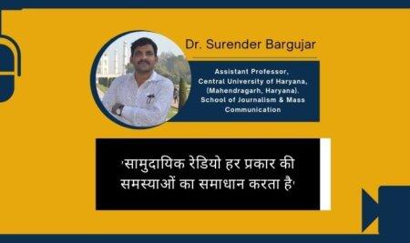 सामुदायिक रेडियो हर प्रकार की समस्याओं का समाधान करता है- डॉ. सुरेंद्र