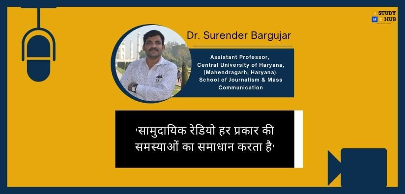 Interview- Dr. Surendra