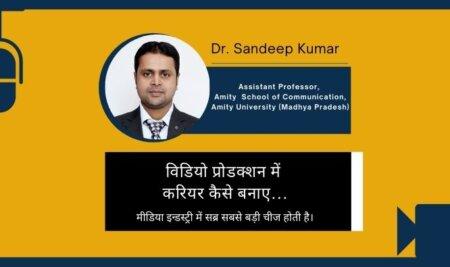 विडियो प्रोडक्शन में करियर कैसे बनाए- डॉ. संदीप