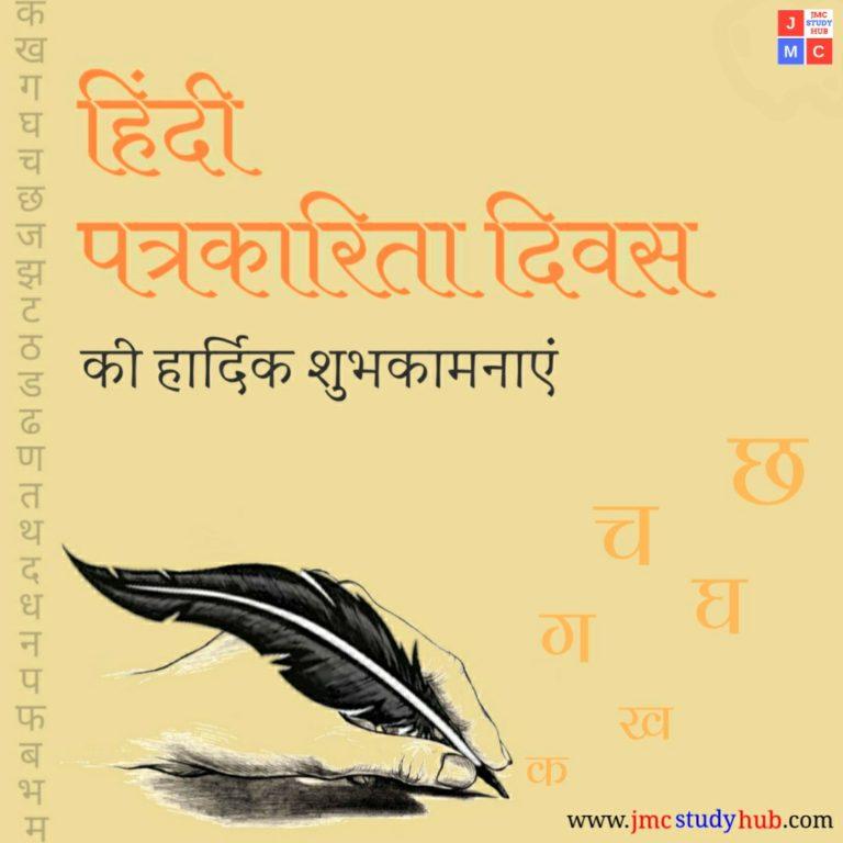 Post for 'Hindi Patrakarita Divas, by Gaurav Dubey