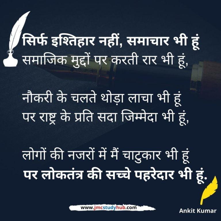 Post for 'Hindi Patrakarita Divas, by Ankit Kumar