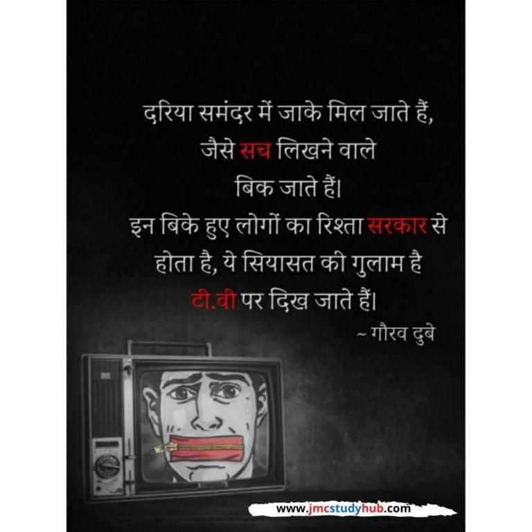 Hindi Patrakarita Diwas